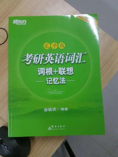金榜图书2018考研英语命题人系列 命题人考研英语阅读理解11讲(英语一) 晒单图