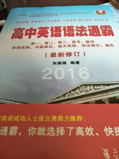 高中英语语法通霸 最新修订 2016版 晒单图