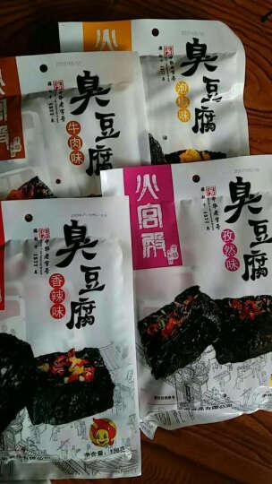 火宫殿(Huogongdian) 火宫殿 湖南长沙臭豆腐干128g*4袋 经典香辣*2+泡椒*2 晒单图