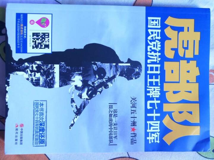 正版现货 虎部队:国民党抗日王牌七十四军 (关河五十州继《战神粟裕》后又一军事题材力作  晒单图