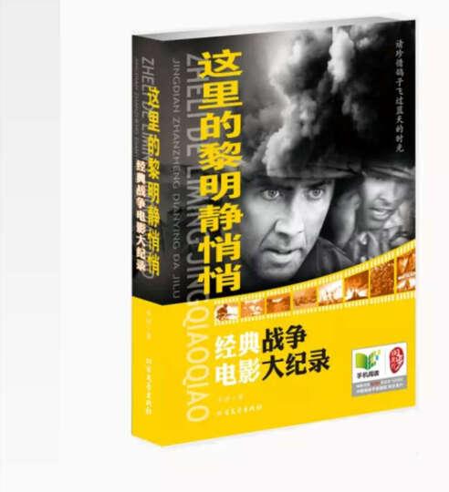 这里的黎明静悄悄:经典战争电影大纪录 晒单图