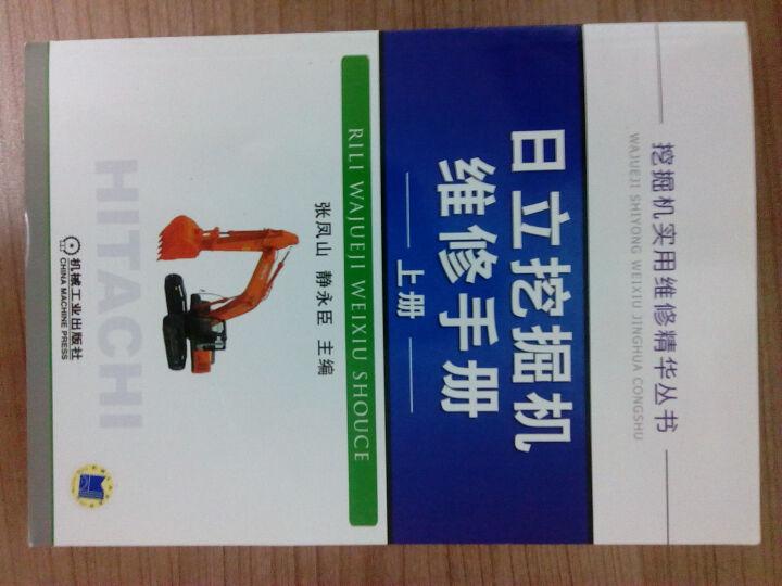 日立挖掘机维修手册(上册) 晒单图
