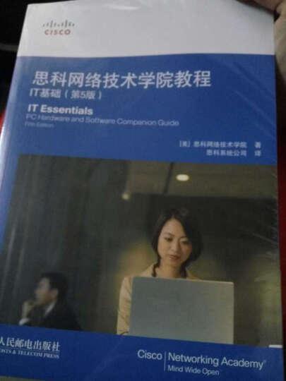思科网络技术学院教程:IT基础(第5版) 晒单图