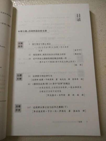 中德私法研究(13) 合同因违法而无效 晒单图