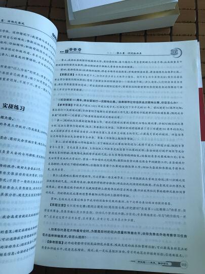 2016-2017版华图·四川省公务员录用考试专用教材:面试技巧·真题·热点三合一 晒单图