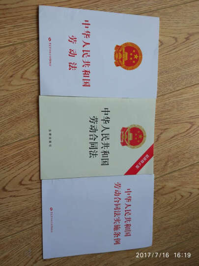 中华人民共和国劳动合同法(最新修正版) 晒单图