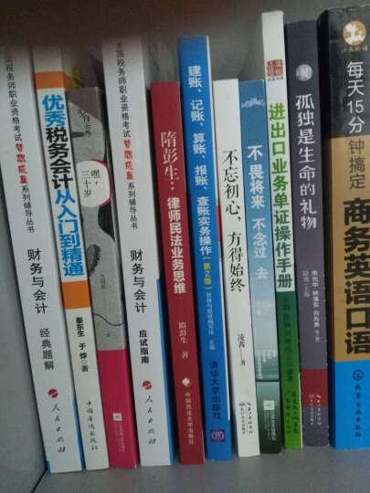 中华会计网校 梦想成真系列 税务师2016教材 经典题解 财务与会计 晒单图