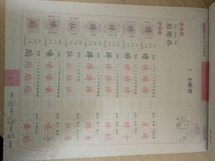 2016秋五年级上小学生同步写字课课练(新课标语文S版 )楷书 晒单图