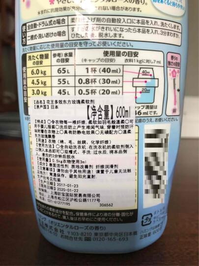 花王(KAO) 花王日本衣物柔顺柔软剂600ML 可用于婴儿衣物 防静电 新鲜水果香 晒单图