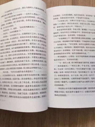 李自成·第5卷(套装全2册) 晒单图