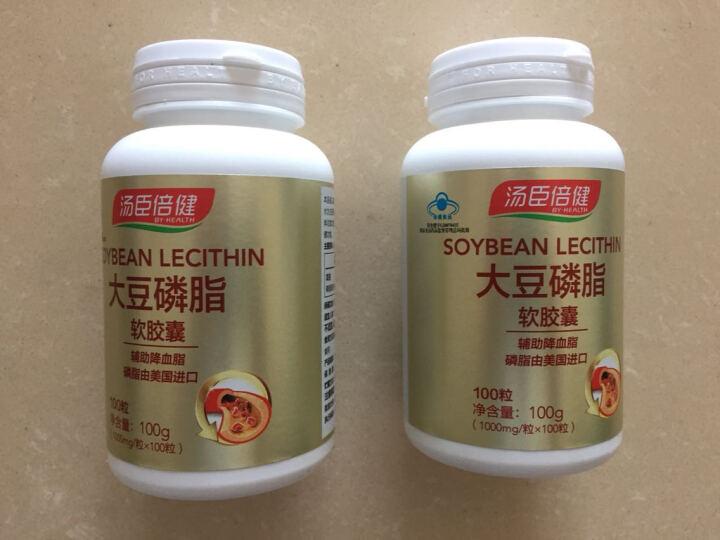 汤臣倍健(BY-HEALTH) 大豆磷脂卵磷脂软胶囊100粒2瓶 官方旗舰店品质 晒单图