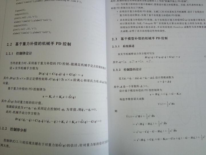 机器人控制系统的设计与MATLAB仿真:基本设计方法/电子信息与电气工程技术丛书 晒单图