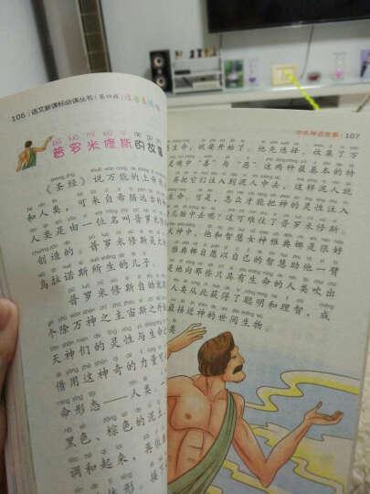 中外经典故事:中华传统+中外神话+上下五千年+中外名人故事(套装4册 附《格兰特船长的儿女》) 晒单图