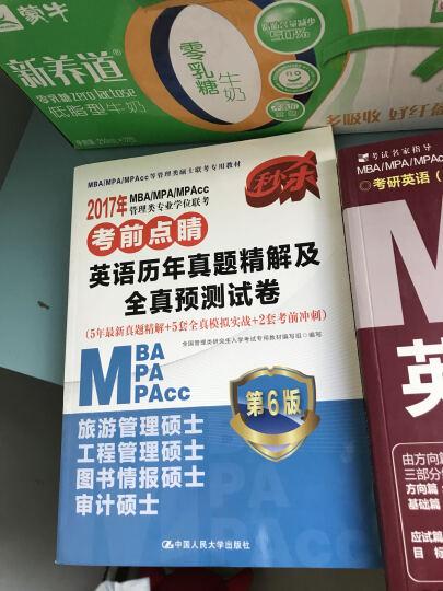 2017年 MBA/MPA/MPAcc管理类专业学位联考考前点睛 英语历年真题精解及全真预测试卷 晒单图