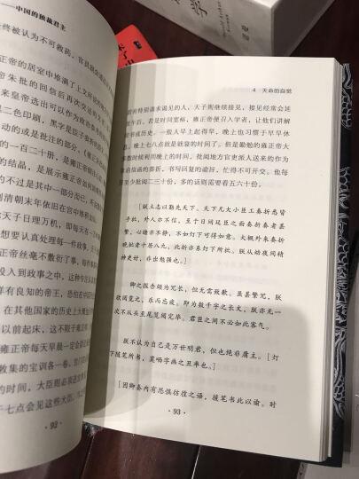 (满58包邮)甲骨文系列丛书 雍正帝:中国的独裁君主 宫崎市定;孙晓莹  晒单图