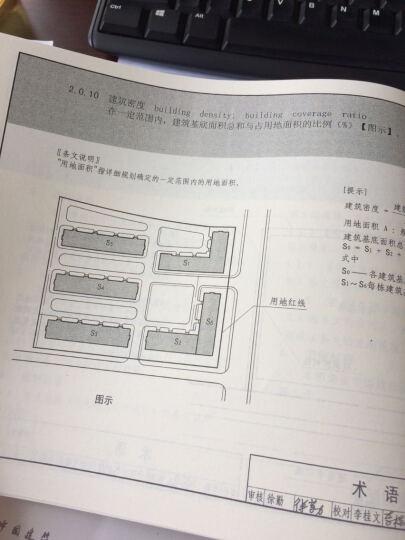 06SJ813民用建筑设计通则图示 晒单图