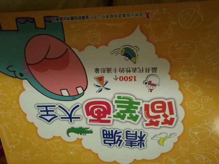 DD500+儿童精编简笔画大全+涂色大全 全三册 分步画画书简笔画入门 幼儿书 晒单图