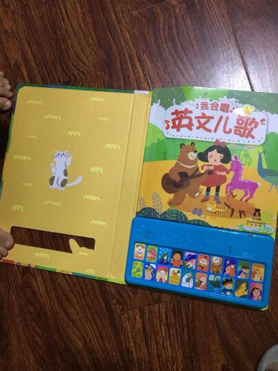 我会唱英文儿歌乐乐趣童书 0-3岁益智游戏玩具发声书英语启蒙 儿童有声读物书籍 晒单图