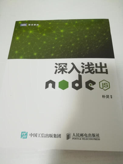 深入浅出Node.js 朴灵著 图灵原创 计算机web开发丛书 人民邮电出版社 正版现货 晒单图