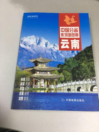 中国分省系列地图册:云南(2016年全新版) 晒单图
