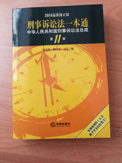刑事诉讼法一本通:中华人民共和国刑事诉讼法总成(第11版 2016最新修正版) 晒单图