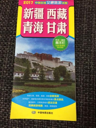 2017中国区域交通旅游详图-新疆 西藏 青海 甘肃 晒单图