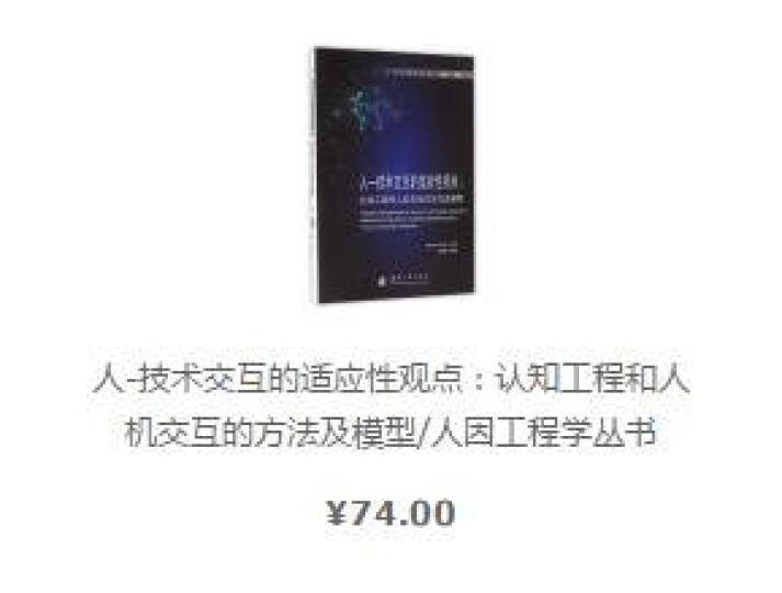 人-技术交互的适应性观点:认知工程和人机交互的方法及模型/人因工程学丛书 晒单图