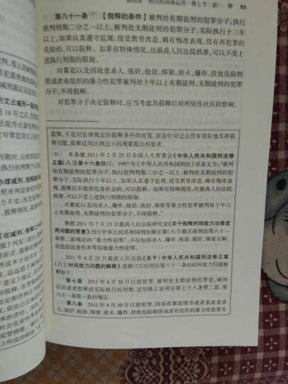 刑法一本通:中华人民共和国刑法总成(第十二版) 晒单图