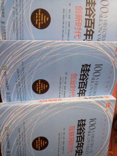 硅谷百年史第3版 创业时代 创新时代 互联网时代(套装共3册) 晒单图