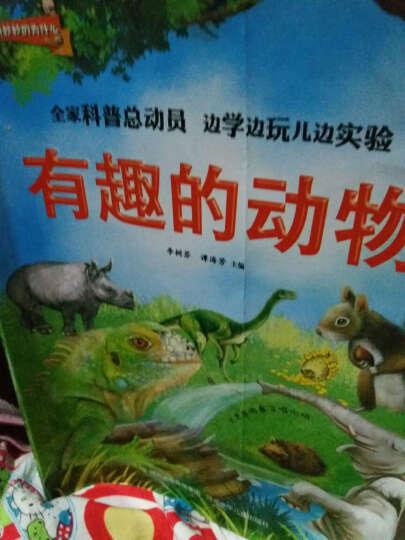 奇奇妙妙的为什么:有趣的动物 晒单图