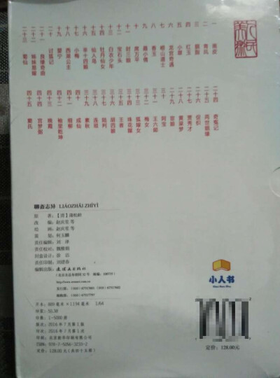 人美-中国连环画经典故事系列-聊斋志异(全45册) 晒单图