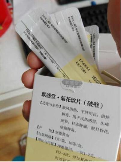 联盛堂 菊花茶 无糖无硫中药材 10袋*1盒 晒单图
