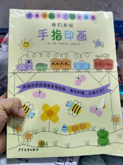 跟着安柏利大师学画画(全8册)[7-10岁] 儿童创意绘画启蒙书 少儿 美术/书法  晒单图