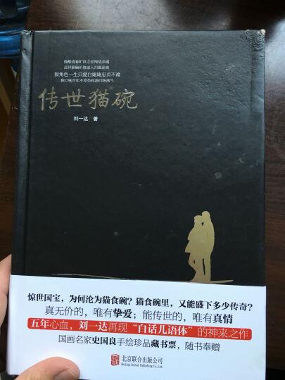 传世猫碗(精装)(附赠藏书票) 晒单图