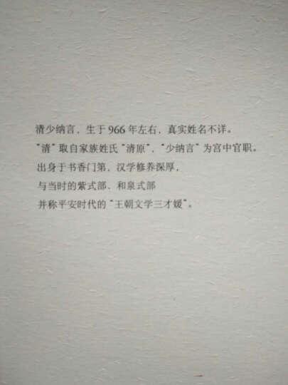 枕草子 (精装)     (日)清少纳言 著, 周作人 译         世纪文景 晒单图