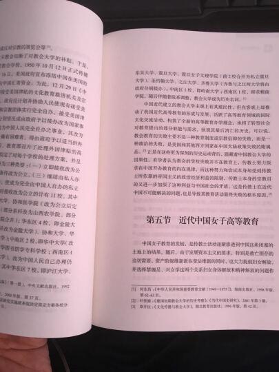 高等教育学硕士研究生教学参考用书:高等教育史 晒单图