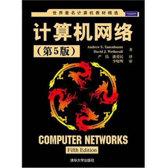 安全技术经典译丛:信息安全完全参考手册(第2版) 晒单图