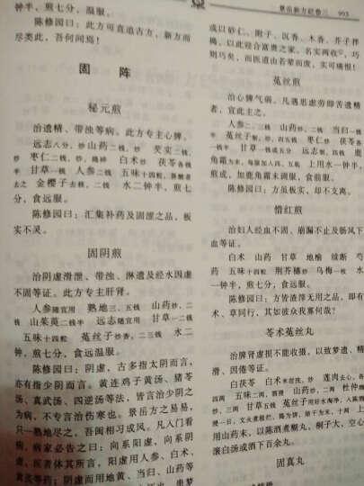 明清名医全书大成:陈修园医学全书 晒单图