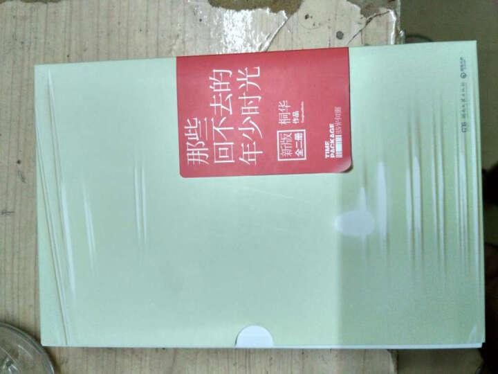 刘同·谁的青春不迷茫系列(修订版 套装共3册) 晒单图