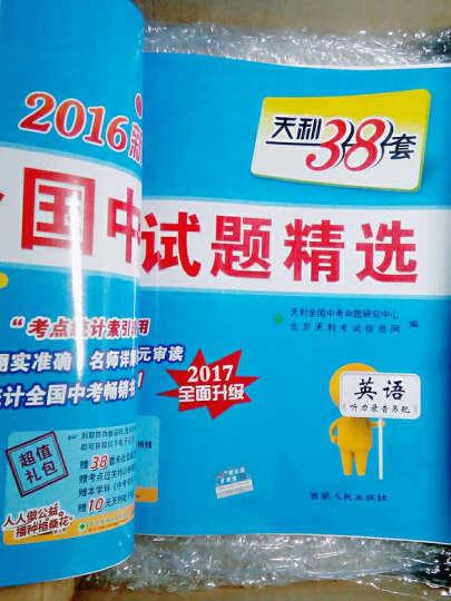 天利38套 2017新课标全国中考试题精选:思想品德 晒单图