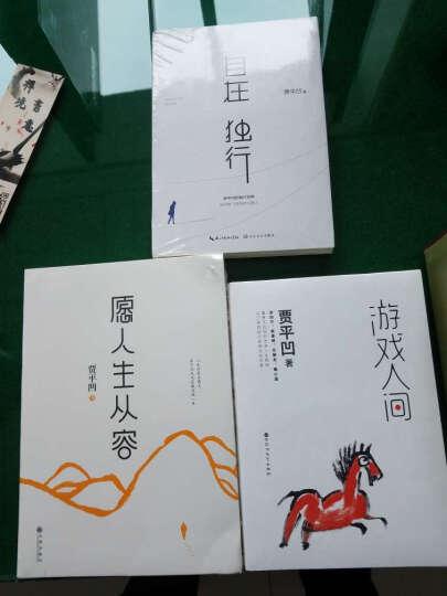 游戏人间+自在独行+愿人生从容全3本贾平凹作品集 自在独行 散文文学小说书籍 晒单图