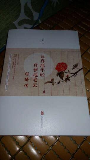 正版预售 认真地年轻 优雅地老去:杨绛传 富诗性与美感的杨绛传记 晒单图