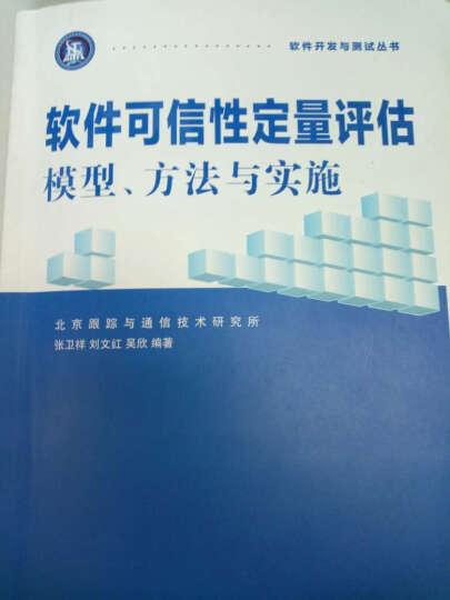 软件可信性定量评估:模型、方法与实施 软件开发与测试丛书 晒单图