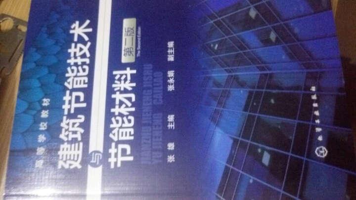 建筑节能技术与节能材料(张雄)(第二版) 晒单图