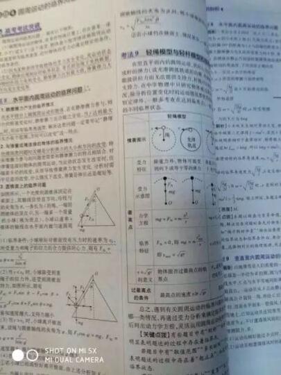 理想树 67高考自主复习 2018A版 600分考点700分考法 高考语文/高考一轮复习用书 晒单图