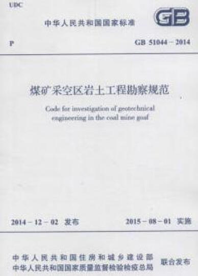 煤矿采空区岩土工程勘察规范 GB 51044-2014 中华人民共和国住房和城乡建设部中 晒单图