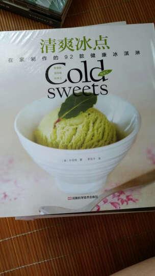 清爽冰点:在家制作的92款健康冰淇淋 晒单图