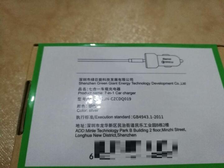 绿巨能 车载充电器 QC3.0快充usb车充/汽车点烟器一拖二适用华为/三星/苹果/等手机 七合一快充 18W单口 金属银 晒单图