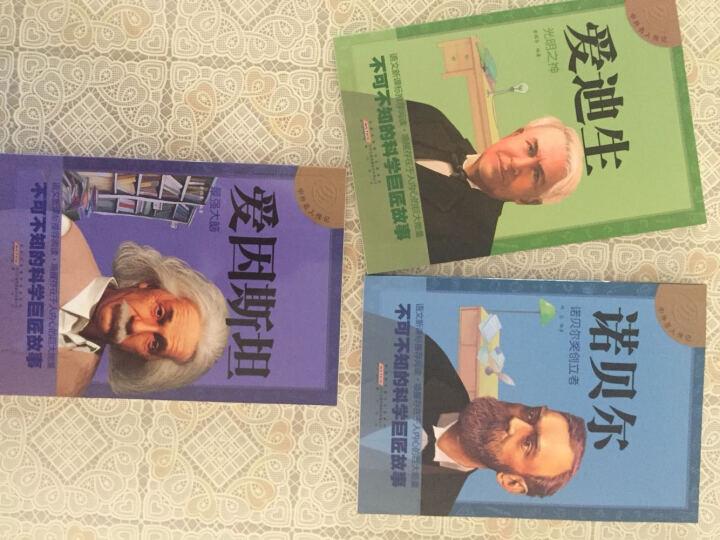 中外名人传记青少年版 儿童文学 科学巨匠故事全8册 居里夫人达芬奇爱因斯坦牛顿贝多芬伟人自传 晒单图