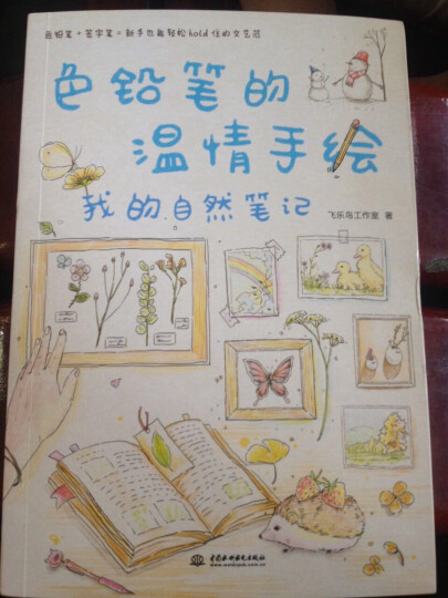 正版 色铅笔的温情手绘,我的自然笔记 飞乐鸟 彩铅画入门教程书 色铅笔绘画技法教程书籍 晒单图